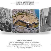 «Οχυρά που ενώνουν» στο Φρούριο Φορτέτζα