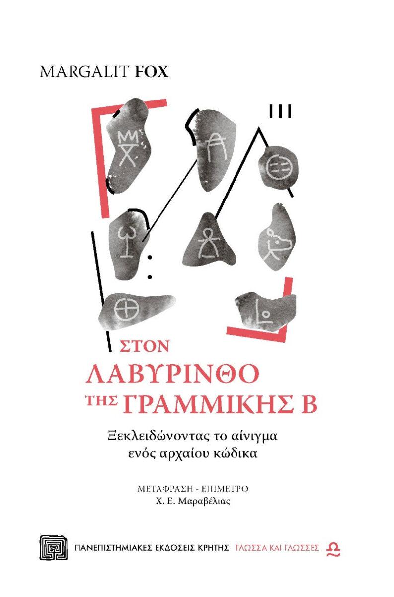 Margalit Fox, «Στον λαβύρινθο της Γραμμικής Β. Ξεκλειδώνοντας το αίνιγμα ενός αρχαίου κώδικα». Το εξώφυλλο της έκδοσης.