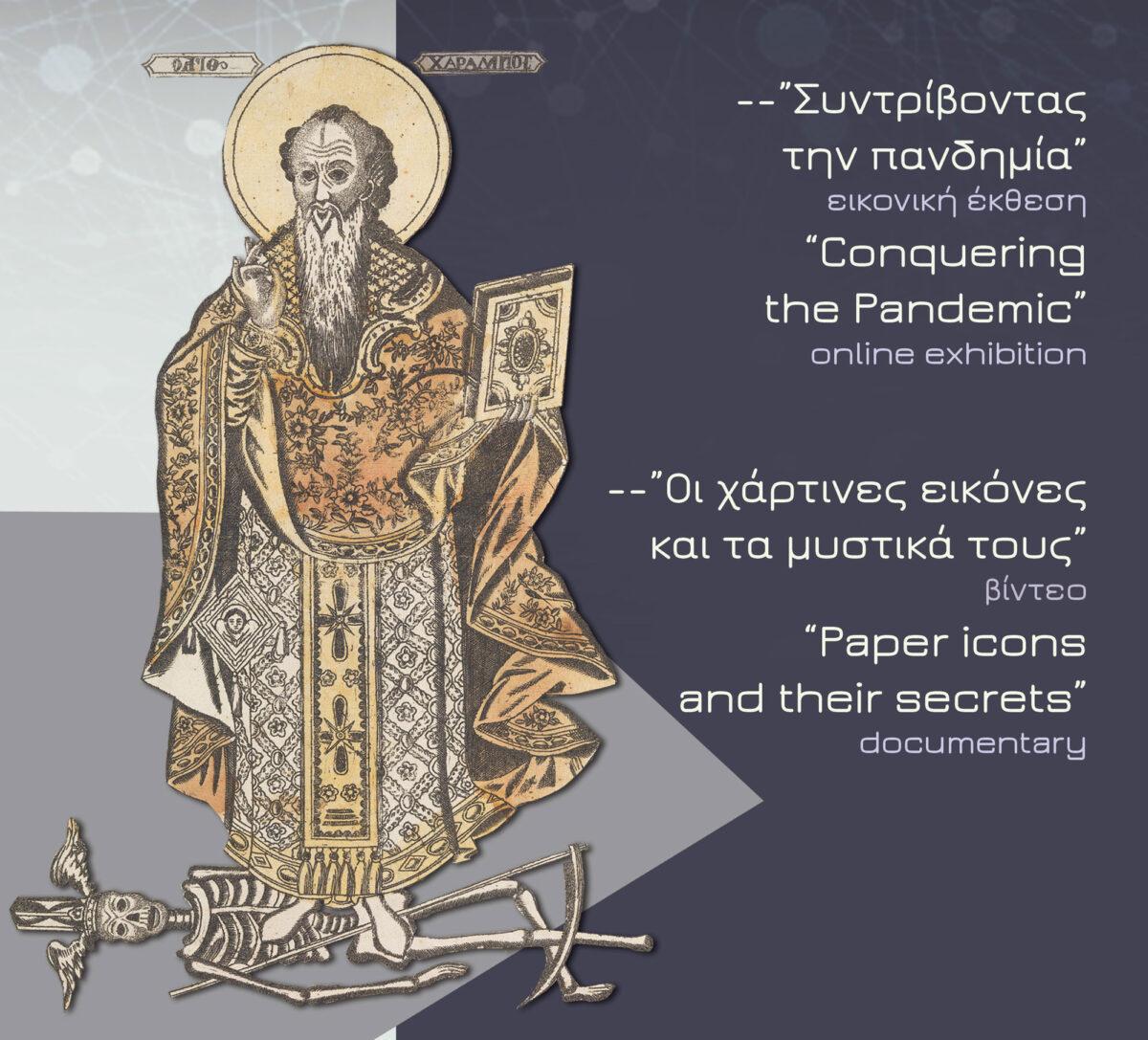 Οι πανδημίες στη μεταβυζαντινή εικονογραφία