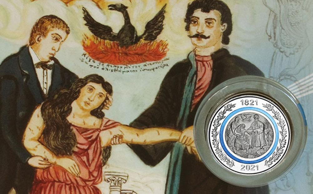 Η Εθνική Τράπεζα συμμετέχει στη μεγάλη γιορτή των 200 ετών ανεξαρτησίας της χώρας