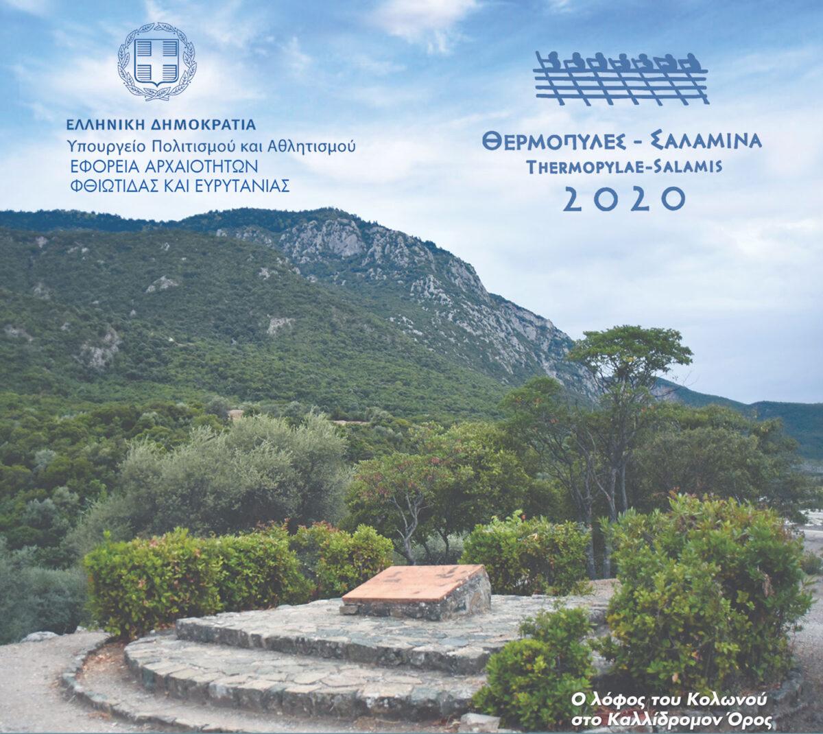 Εκδηλώσεις για το επετειακό έτος «Θερμοπύλες – Σαλαμίνα 2020»