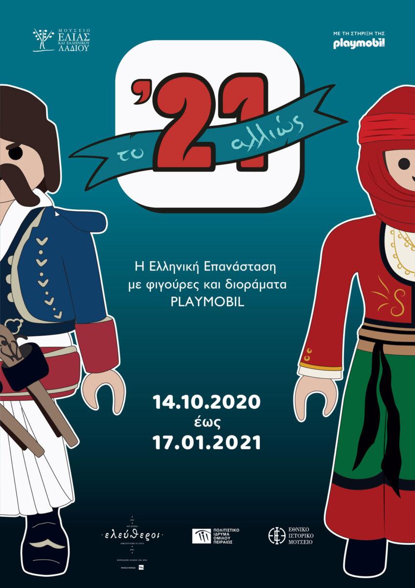 Αφίσα της έκθεσης «Το '21 αλλιώς: Η Ελληνική Επανάσταση με φιγούρες και διοράματα PLAYMOBIL» στο Μουσείο Ελιάς και Ελληνικού Λαδιού του ΠΙΟΠ.