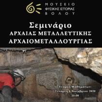 Σεμινάριο αρχαίας μεταλλευτικής – αρχαιομεταλλουργίας