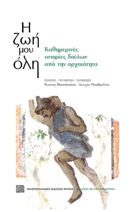 «Η ζωή μου όλη.Καθημερινές ιστορίες δούλων από την αρχαιότητα». Το εξώφυλλο της έκδοσης.