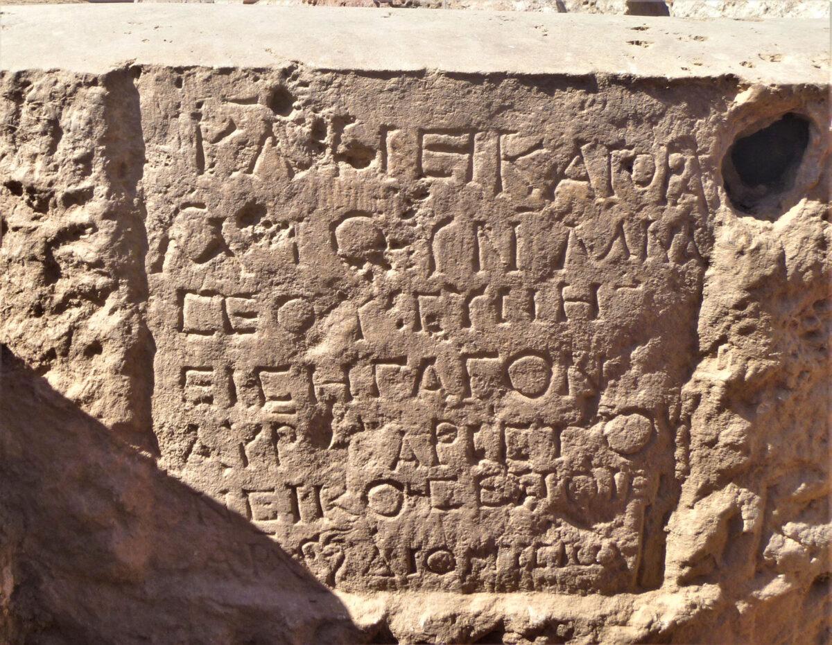 H επιγραφή που βοήθησε στην ερμηνεία του χώρου (φωτ.: Εφορεία Αρχαιοτήτων Ανατολικής Αττικής).