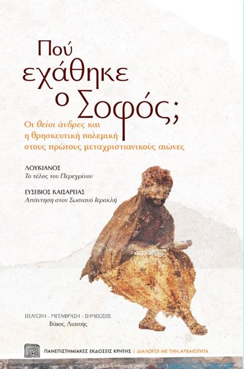 «Πού εχάθηκε ο Σοφός;Οι «θείοι» άνδρες και η θρησκευτική πολεμική στους πρώτους μεταχριστιανικούς αιώνες». Το εξώφυλλο της έκδοσης.