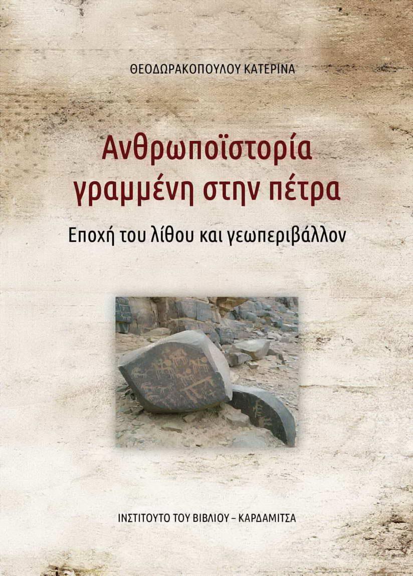 Ανθρωποϊστορία γραμμένη στην πέτρα