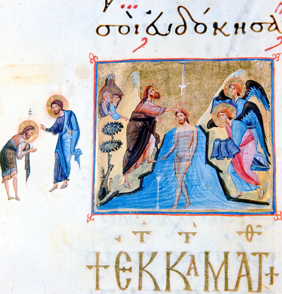Από τον Κώδικα 587 της Μονής Διονυσίου (φωτ.: ΑΠΕ-ΜΠΕ / Πατριαρχικό Ίδρυμα Πατερικών Μελετών).