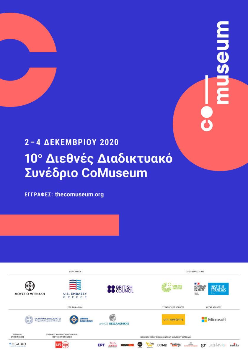 The CoMuseum: Διαδικτυακό συνέδριο και εργαστήρια