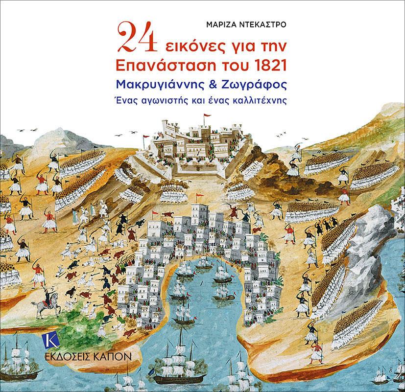 24 Eικόνες για την Επανάσταση του 1821