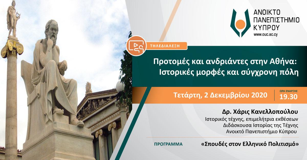 Προτομές και ανδριάντες στην Αθήνα