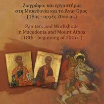 Ζωγράφοι και εργαστήρια στη Μακεδονία και το Άγιον Όρος