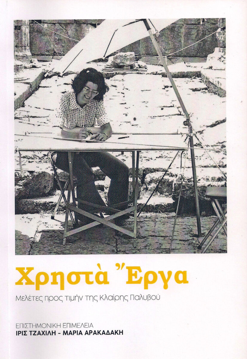 Ίρις Τζαχίλη - Μαρία Αρακαδάκη (επιστ. επιμ.), «Χρηστά Έργα. Μελέτες προς τιμήν της Κλαίρης Παλυβού». Το εξώφυλλο της έκδοσης.