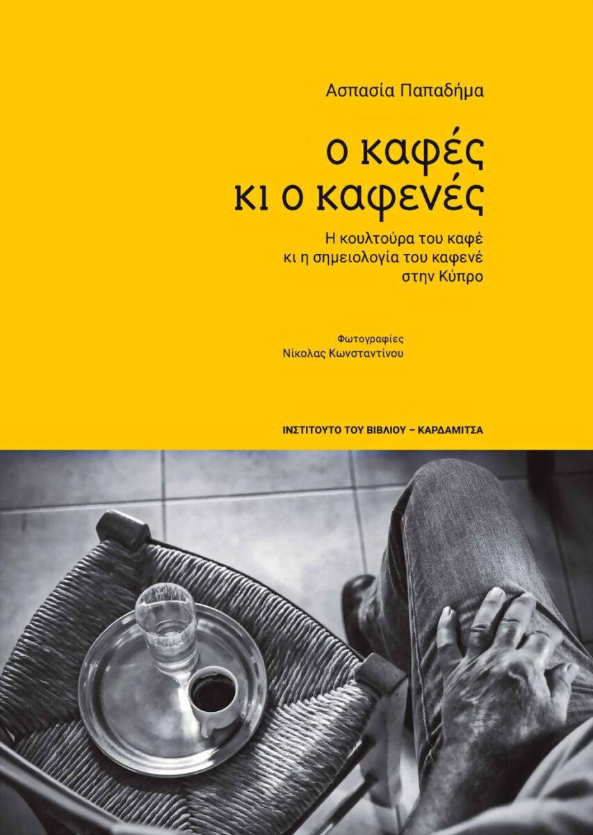 ΑσπασίαΠαπαδήμα, «Ο καφές κι ο καφενές. Η κουλτούρα του καφέ κι η σημειολογία του καφενέ στην Κύπρο». Το εξώφυλλο της έκδοσης.