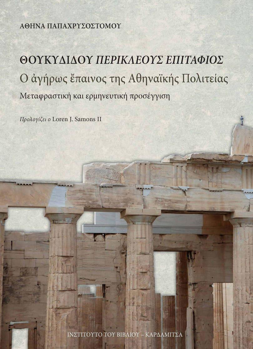 Αθηνά Παπαχρυσοστόμου, «Θουκυδίδου Περικλέους Επιτάφιος. Οἀγήρως ἔπαινος της Αθηναϊκής Πολιτείας. Μεταφραστική και ερμηνευτική προσέγγιση». Το εξώφυλλο της έκδοσης.