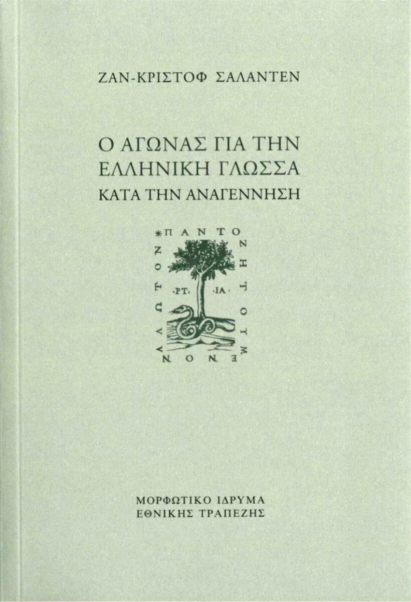 Ζαν-Κριστόφ Σαλαντέν, «Ο αγώνας για την ελληνική γλώσσα κατά την Αναγέννηση». Το εξώφυλλο της έκδοσης.