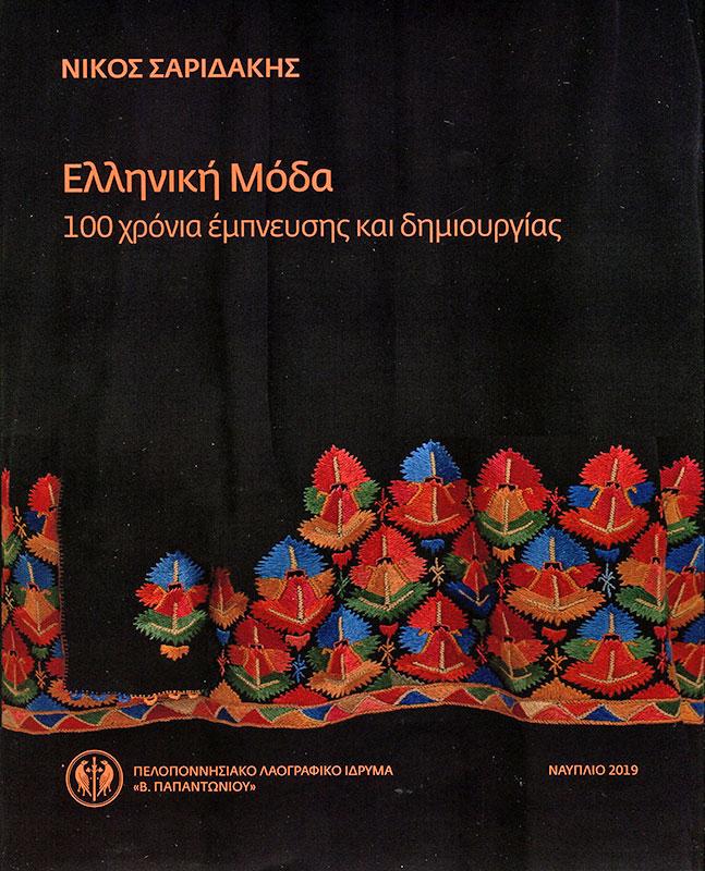 Νίκος Σαριδάκης, «Ελληνική Μόδα - 100 χρόνια έμπνευσης και δημιουργίας». Το εξώφυλλο της έκδοσης.