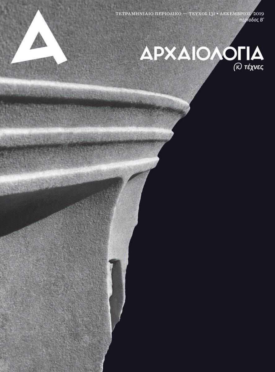 Το τεύχος 131 της «Αρχαιολογίας» είναι online