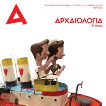 «Αρχαιολογία και Τέχνες»: τεύχος 134