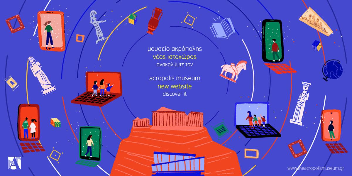 Ο νέος ιστοχώρος του Μουσείου Ακρόπολης παρέχει πολυδιάστατη ενημέρωση και ψυχαγωγία.