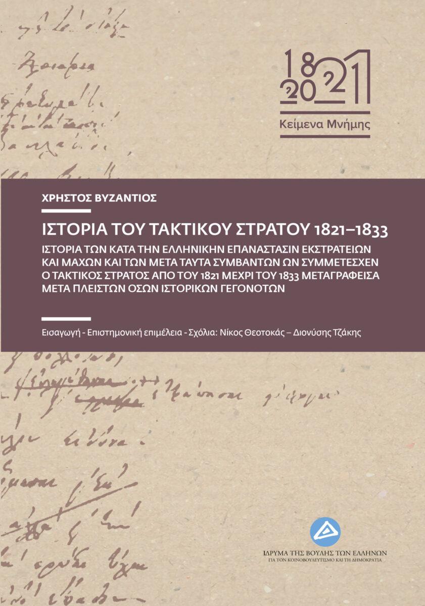 Χρήστος Βυζάντιος, «Ιστορία του τακτικού στρατού της Ελλάδος 1821-1833». Το εξώφυλλο της έκδοσης.