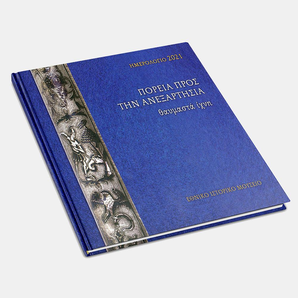 Το Ημερολόγιο του Εθνικού Ιστορικού Μουσείου για το 2021.