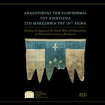 Ίδρυμα Μουσείου Μακεδονικού Αγώνα: Ημερολόγιο 2021