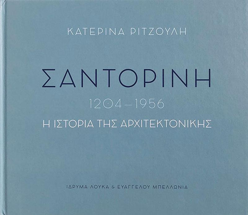 Βιβλιοκρισία: «Σαντορίνη 1204-1956. Η ιστορία της αρχιτεκτονικής»