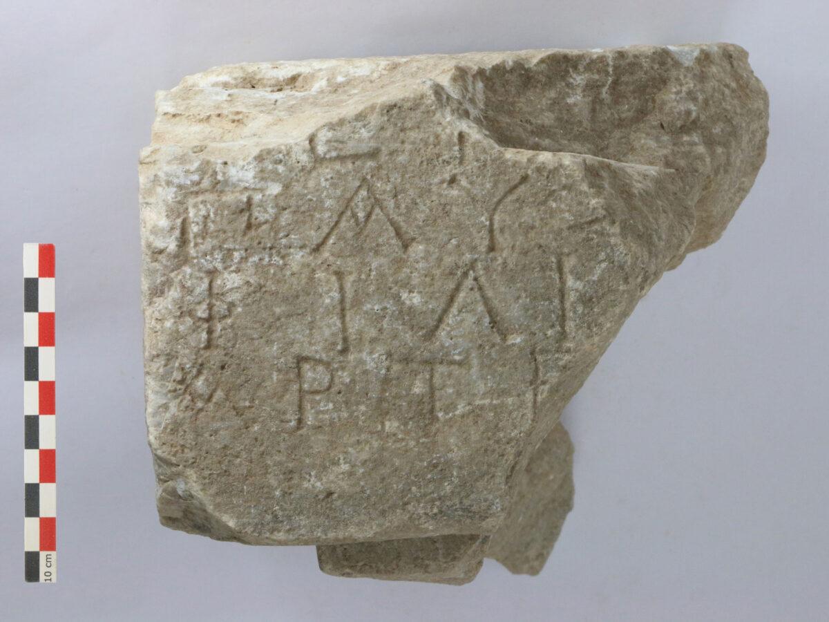 Θραύσμα μαρμάρινης βάσης αγάλματος αφιερωμένου στην Αρτέμιδα (φωτ.: ΥΠΠΟΑ).