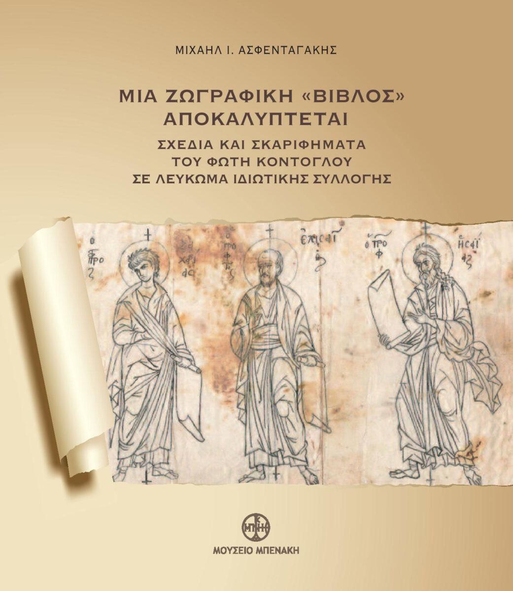 Μιχαήλ Ι. Ασφενταγάκης, «Μια ζωγραφική Βίβλος αποκαλύπτεται. Σχέδια και σκαριφήματα του Φώτη Κόντογλου σε λεύκωμα ιδιωτικής συλλογής». Το εξώφυλλο της έκδοσης.