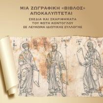 Μια ζωγραφική «Βίβλος» αποκαλύπτεται
