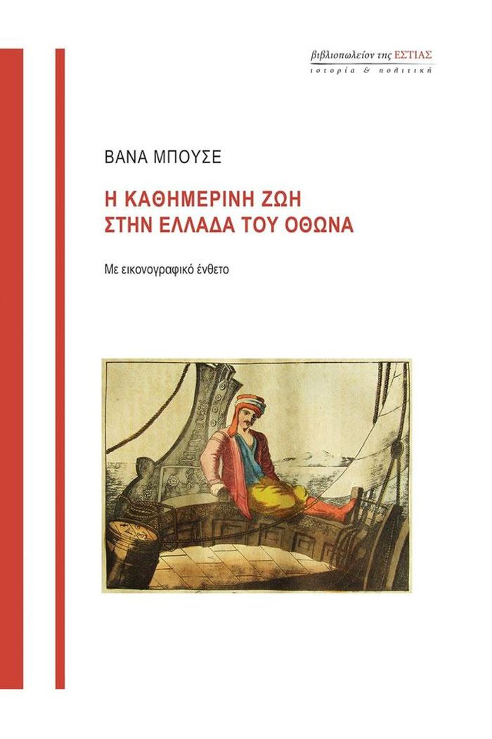 Βάνα Μπούσε, «Η καθημερινή ζωή στην Ελλάδα του Όθωνα». Το εξώφυλλο της έκδοσης.