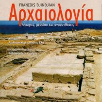 Αρχαιολογία. Θεωρίες, μέθοδοι και ανασυνθέσεις
