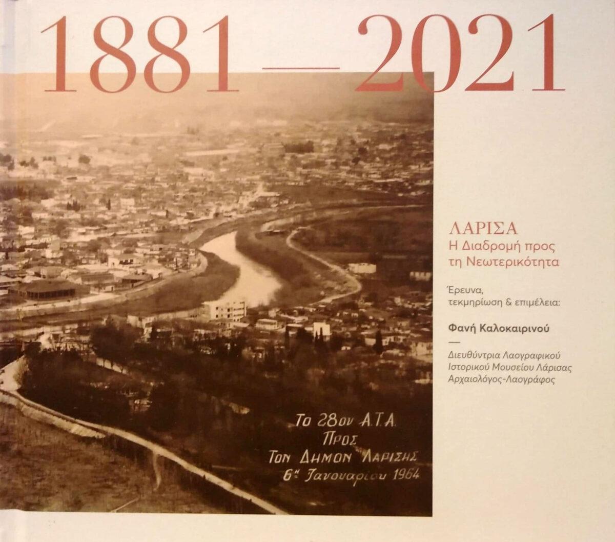 1881-2021, Λάρισα: Η διαδρομή προς τη Νεωτερικότητα