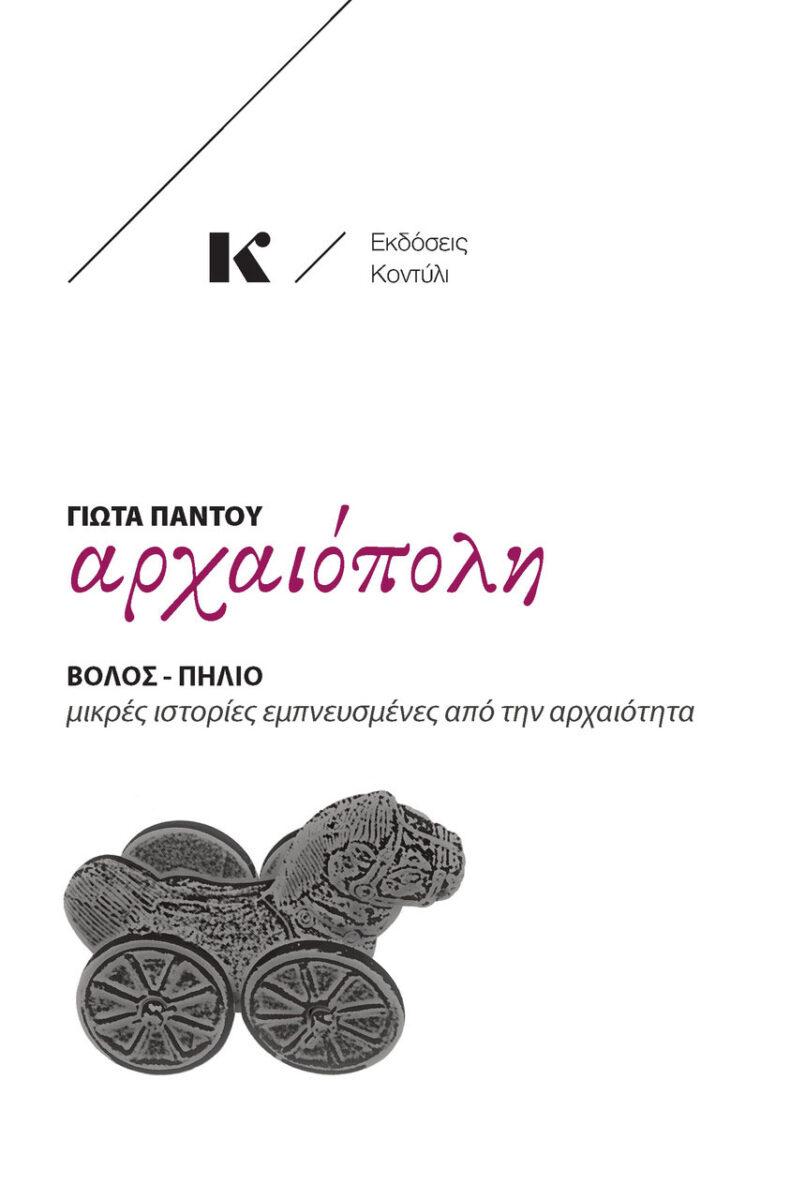 Γιώτα Πάντου, «Αρχαιόπολη: Βόλος - Πήλιο. Μικρές ιστορίες εμπνευσμένες από την αρχαιότητα». Το εξώφυλλο της έκδοσης.