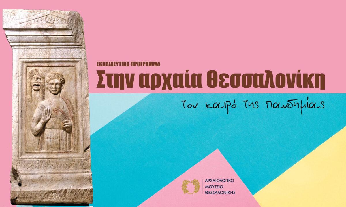 Στην αρχαία Θεσσαλονίκη, τον καιρό της πανδημίας