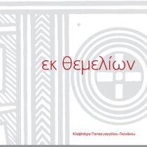 «Εκ Θεμελίων»: Μια έκδοση για τις αρχαιότητες της Τράπεζας της Ελλάδος