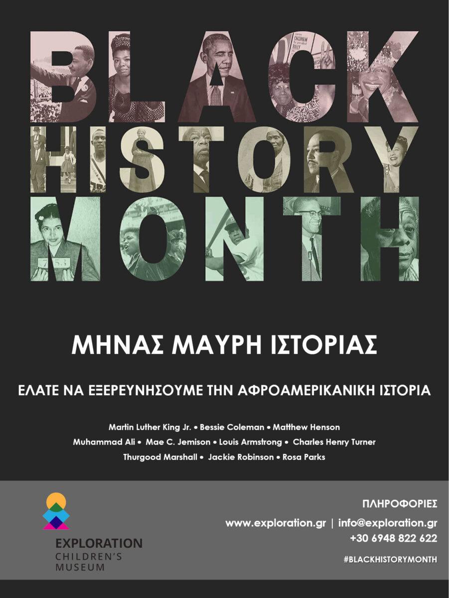 «Μήνας Μαύρης Ιστορίας» στο Παιδικό Μουσείο Exploration