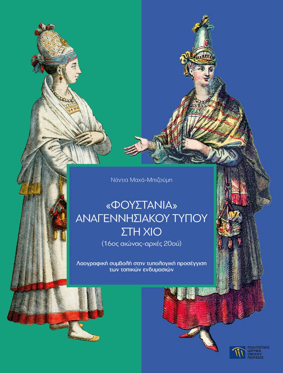 «Φουστάνια» αναγεννησιακού τύπου στη Χίο