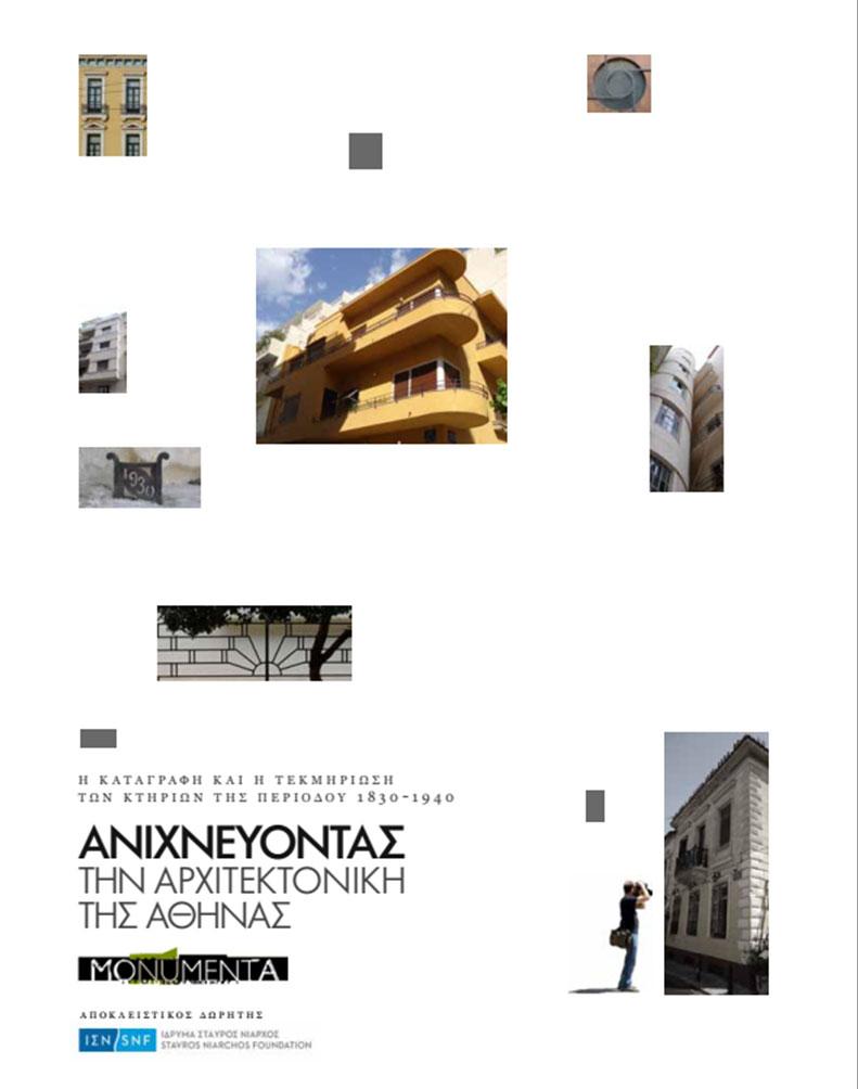 «Ανιχνεύοντας την αρχιτεκτονική της Αθήνας. Η καταγραφή και η τεκμηρίωση των κτηρίων της περιόδου 1830-1940». Το εξώφυλλο της έκδοσης.
