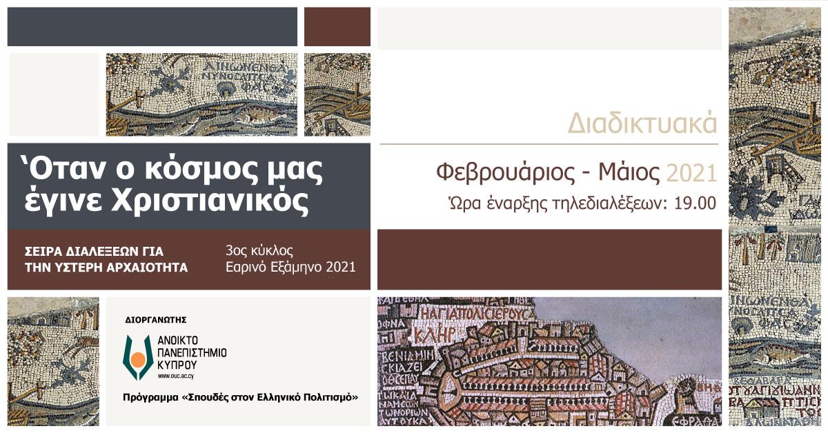 Οι διαλέξεις εστιάζουν σε μια μάλλον παραγνωρισμένη ιστορική περίοδο, την Ύστερη Αρχαιότητα (π. 300-700 μ.Χ.).