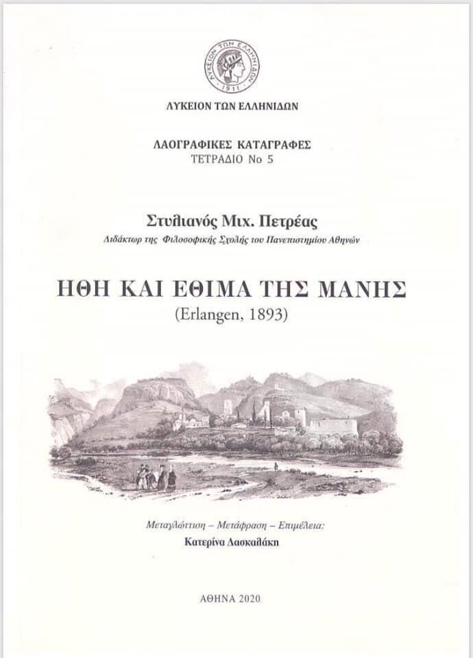 Ήθη και έθιμα της Μάνης στο πέμπτο «Τετράδιο» του Λυκείου των Ελληνίδων