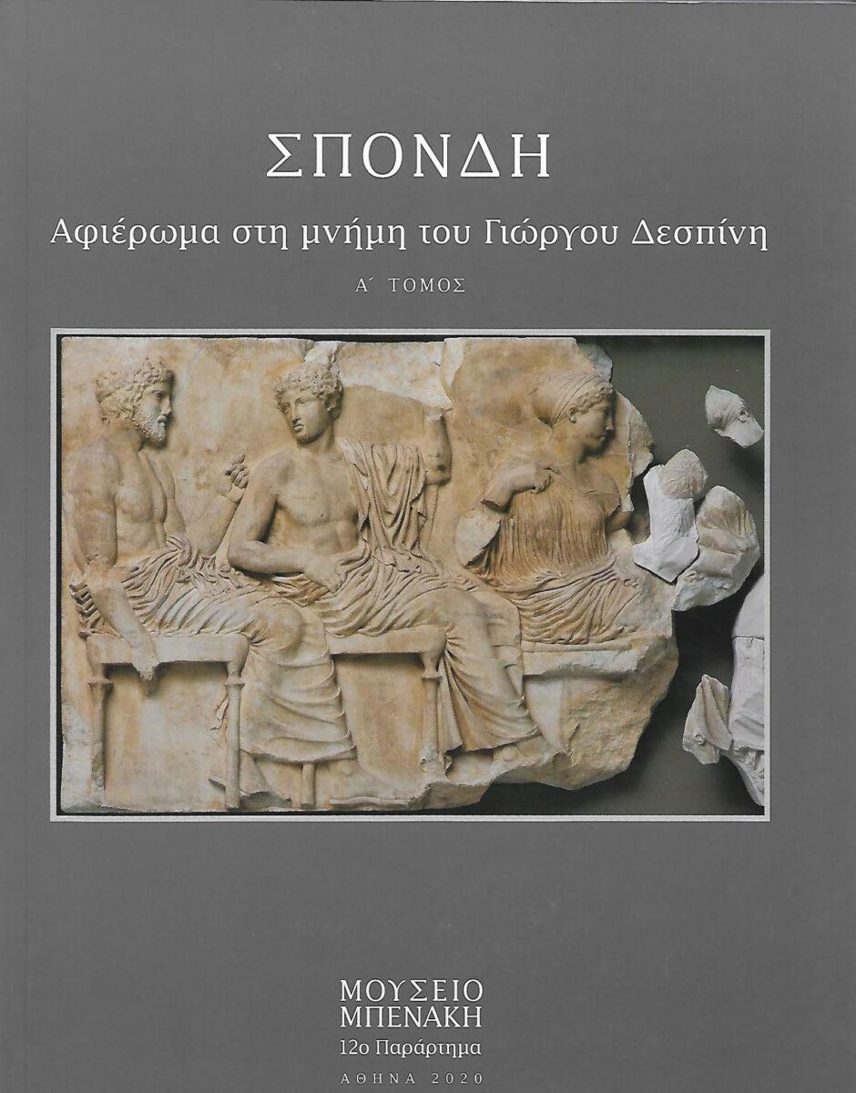 «Σπονδή. Αφιέρωμα στη μνήμη του Γιώργου Δεσπίνη». Το εξώφυλλο του πρώτου τόμου.