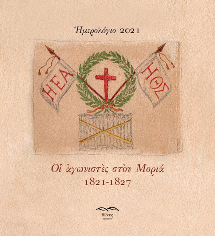 «Ημερολόγιο 2021. Οι αγωνιστές στον Μοριά, 1821-1827»