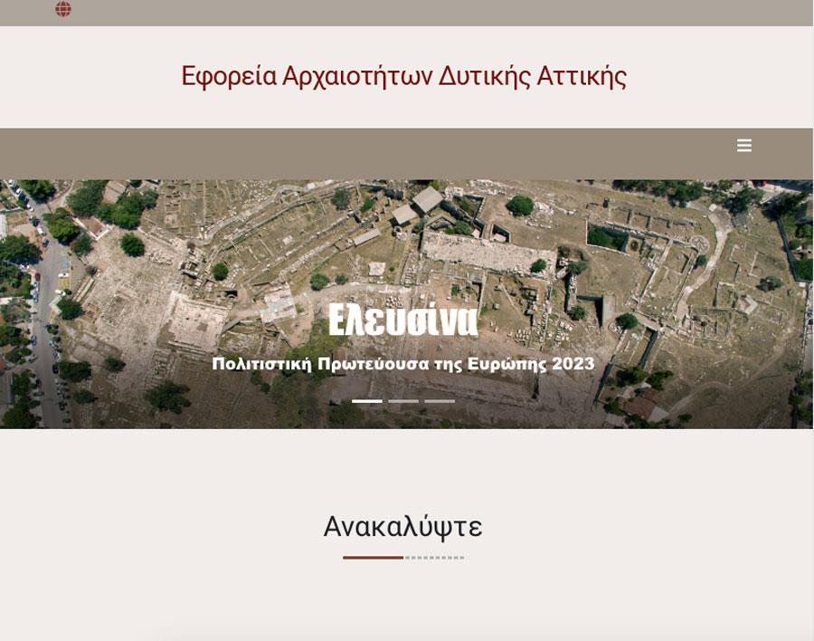 Η ΕΦΑ Δυτικής Αττικής στο διαδίκτυο
