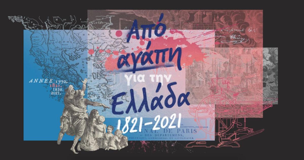 Η έκθεση είναι αφιερωμένη στους Γάλλους φιλέλληνες και στο ενδιαφέρον που προκάλεσε ο ξεσηκωμός των Ελλήνων στη Γαλλία και στην Ευρώπη.