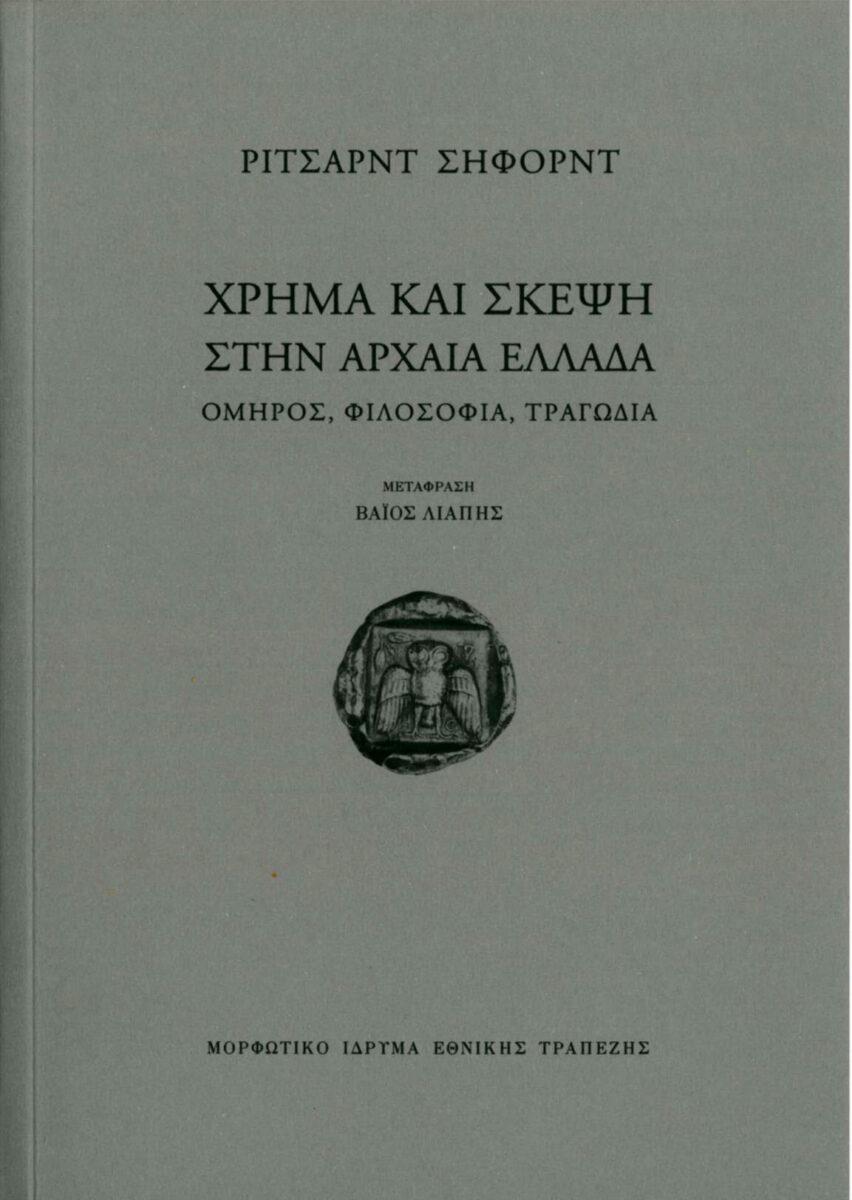 Χρήμα και σκέψη στην αρχαία Ελλάδα