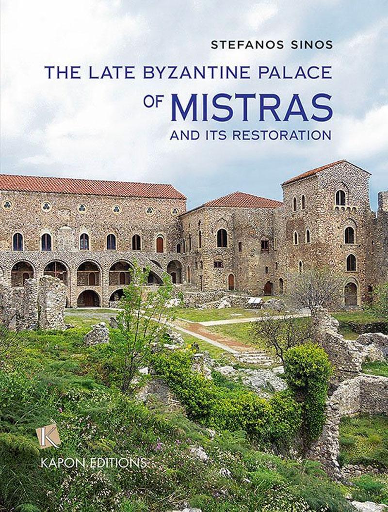 Stefanos Sinos, «The Late Byzantine Palace of Mistras and its Restoration». Το εξώφυλλο της έκδοσης.