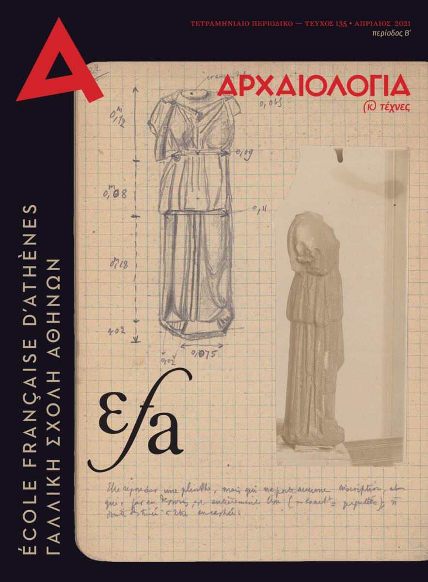 «Αρχαιολογία και Τέχνες»: τεύχος 135