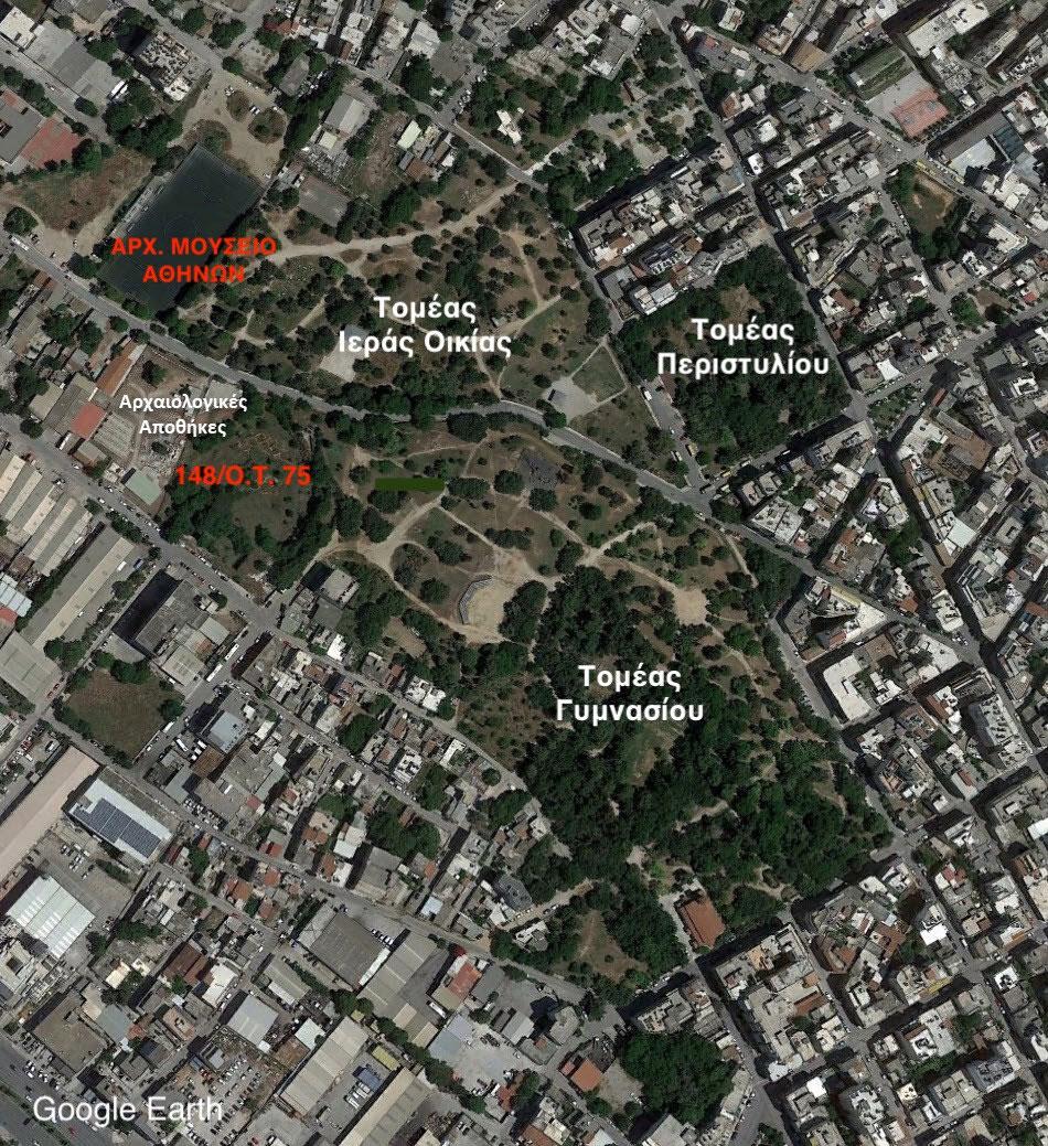 Οι τομείς του αρχαιολογικού χώρου της Ακαδημίας Πλάτωνος (φωτ.: ΥΠΠΟΑ).